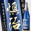 【名入れ 日本酒】純米大吟醸・伝心[凜] 720ml(PC書体×彫刻ボトル)