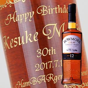 【ウイスキー・名入れ彫刻ボトル】ボウモア12年 750ml