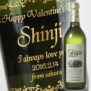 【ノンアルコール白ワイン・名入れ彫刻】勝沼グレープ 700ml