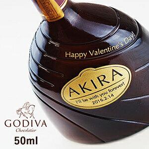 【名入れ彫刻ボトル】送料無料!贈り物の最高峰彫刻ボトル【リキュール】チョコリキュール ゴディバ(GODIVA) 50ml(PC書体×彫刻ボトル)