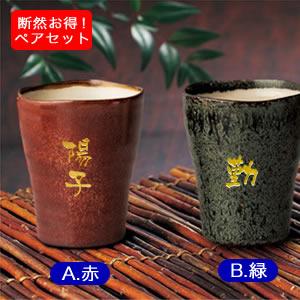 【名入れ彫刻ボトル】送料無料!湯呑み 焼酎カップ(美濃焼) ペアセット 名入れ 酒(湯呑み×彫刻)