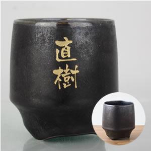 【盃・名入れ彫刻】酒香盃 湯呑