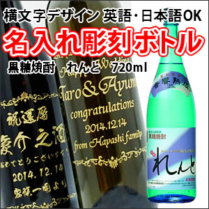 【名入れ彫刻ボトル】贈り物の最高峰彫刻ボトル【黒糖焼酎】れんと 720ml 横文字デザイン(PC書体×彫刻ボトル)