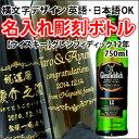 【名入れ彫刻ボトル/彫刻グラス】贈り物の最高峰彫刻ボトル【ウイスキー】...