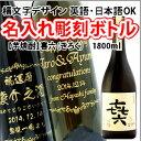 贈り物の最高峰彫刻ボトル喜六1800ml横文字デザイン