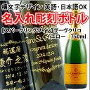【名入れ彫刻ボトル】贈り物の最高峰彫刻ボトル【スパークリングワイン】ヴ...