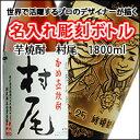 ☆似顔絵入り彫刻ボトル☆村尾1800ml彫刻ボトル酒