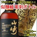 【名入れ彫刻ボトル】【ウイスキー】入手困難 山崎 18年 700ml(似顔絵×彫刻ボトル)