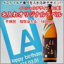 【名入れ 焼酎】【名入れ彫刻ボトル】【選べる17色!イニシャル×オリジ...