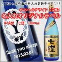 七窪1800ml彫刻ボトル酒