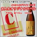 芋焼酎『富乃宝山』1800ml