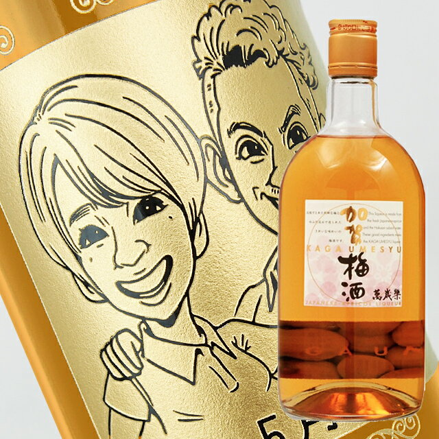 【梅酒・似顔絵彫刻】加賀梅酒 720ml