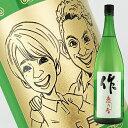 ☆似顔絵入り彫刻ボトル☆日本酒純米作恵の智1800ml