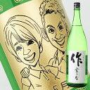 【名入れ彫刻ボトル】☆似顔絵入り 彫刻ボトル☆日本酒 純米 作 玄の智 1800ml(似顔絵×彫刻ボトル)