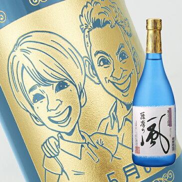 【名入れ彫刻ボトル】☆似顔絵入り 彫刻ボトル☆ 【芋焼酎】さつまの風 720ml(似顔絵×彫刻ボトル)