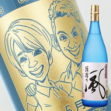 【名入れ彫刻ボトル】☆似顔絵入り 彫刻ボトル☆ 【芋焼酎】さつまの風 1800ml(似顔絵×彫刻ボトル)