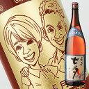 【名入れ彫刻ボトル】☆似顔絵入り 彫刻ボトル☆ 【芋焼酎】七夕 1800ml(似顔絵×彫刻ボトル)