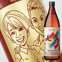 【名入れ彫刻ボトル】☆似顔絵入り 彫刻ボトル☆ 【芋焼酎】七夕 900ml(似顔絵×彫刻ボトル)