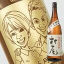 【名入れ彫刻ボトル】☆似顔絵入り 彫刻ボトル☆ 【芋焼酎】村尾 1800ml(似顔絵×彫刻ボトル)