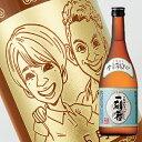 【名入れ彫刻ボトル】☆似顔絵入り 彫刻ボトル☆ 【芋焼酎】一刻者 720ml(似顔絵×彫刻ボトル)