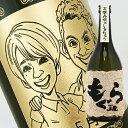 【名入れ彫刻ボトル】☆似顔絵入り 彫刻ボトル☆ 【芋焼酎】無濾過 もぐら 720ml(似顔絵×彫刻ボトル)