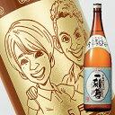 【名入れ彫刻ボトル】☆似顔絵入り 彫刻ボトル☆ 【芋焼酎】一刻者 1800ml(似顔絵×彫刻ボトル)