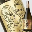 【名入れ彫刻ボトル】☆似顔絵入り 彫刻ボトル☆ 【芋焼酎】大魔王 720ml(似顔絵×彫刻ボトル)