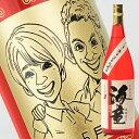 【名入れ彫刻ボトル】☆似顔絵入り 彫刻ボトル☆ 【芋焼酎】海童 祝の赤 1800ml(似顔絵×彫刻ボトル)