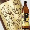 【名入れ彫刻ボトル】☆似顔絵入り 彫刻ボトル☆ 【芋焼酎】黒伊佐錦 900ml(似顔絵×彫刻ボトル)