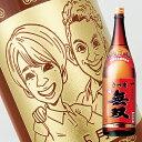 【名入れ彫刻ボトル】☆似顔絵入り 彫刻ボトル☆ 【芋焼酎】さつま無双 1800ml(似顔絵×彫刻ボトル)