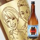 【名入れ彫刻ボトル】☆似顔絵入り 彫刻ボトル☆ 【黒糖焼酎】朝日 720ml(似顔絵×彫刻ボトル)