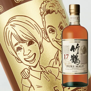 【名入れ彫刻ボトル】☆似顔絵入り 彫刻ボトル☆ 【ウイスキー】竹鶴17年 700ml(似顔絵×彫刻ボトル)