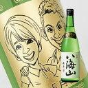 【名入れ彫刻ボトル】☆似顔絵☆日本酒 八海山 八海山 純米吟...