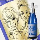 【名入れ彫刻ボトル】☆似顔絵☆日本酒 純米大吟醸・伝心[凛]1800ml オリジナルラベル(似顔絵×彫刻ボトル)