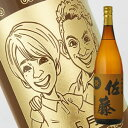 【名入れ彫刻ボトル】☆似顔絵入り 彫刻ボトル☆ 【麦焼酎】佐...