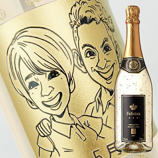 【スパークリングワイン・名入れ彫刻】フェリスタス 750ml