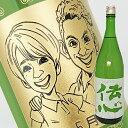 【名入れ 日本酒】☆似顔絵彫刻☆純米吟醸・ 伝心[稲] 1800ml(似顔絵×彫刻ボトル)
