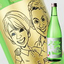 【名入れ 日本酒】☆似顔絵彫刻☆純米吟醸・ 伝心[稲] 720ml(似顔絵×彫刻ボトル)