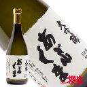 あぶくま 大吟醸 720ml 日本酒 玄葉本店 福島 船引 地酒