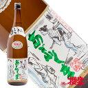 あぶくま 本醸造 1800ml 日本酒 玄葉本店 福島 船引 地酒