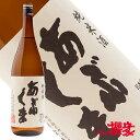 あぶくま 純米酒 1800ml 日本酒 玄葉本店 福島 船引 地酒