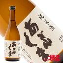 あぶくま 純米酒 720ml 日本酒 玄葉本店 福島 船引 地酒