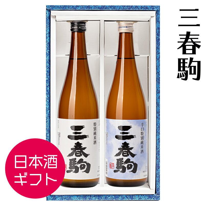 日本酒, 飲み比べセット  2 720ml2