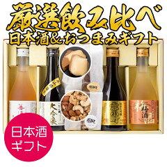 日本酒おつまみギフト包装・のし対応無料大吟醸酒入り厳選飲み比べ小瓶300ml×4本厳選おつまみ2個ふくしまプライド