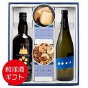 福島地ウイスキー 日本酒 おつまみ プレゼント ギフト おつ...