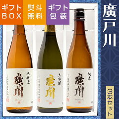 日本酒飲み比べギフト廣戸川3種セット720ml×3本松崎酒造福島