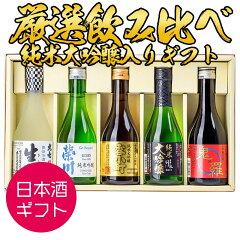 福島銘酒厳選小瓶飲み比べセット