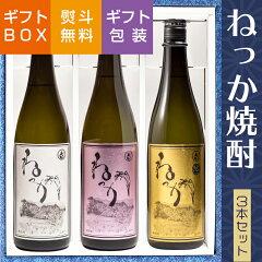 米焼酎飲み比べねっか3種セット720ml×3本奥会津蒸留所福島