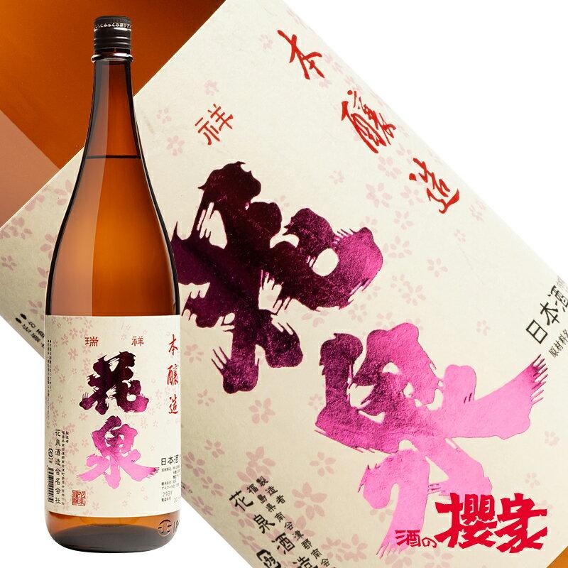 花泉 本醸造 1800ml 日本酒 花泉酒造 福島 南会津 地酒 ふくしまプライド