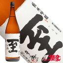 真稜 至 純米吟醸 火入 1800ml 日本酒 逸見酒造 新潟 佐渡